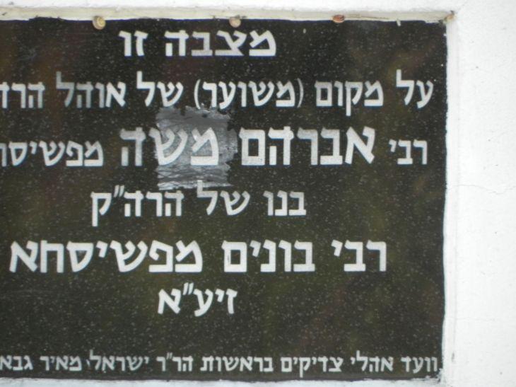 Biała Rawska - cm. żydowski (3)