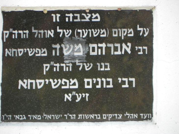 Biała Rawska - cm. żydowski (4)