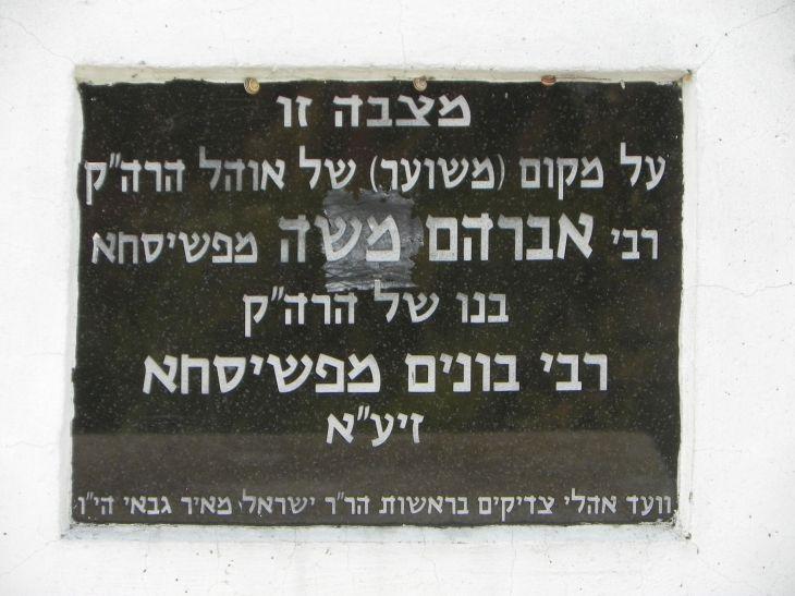 Biała Rawska - cm. żydowski (6)