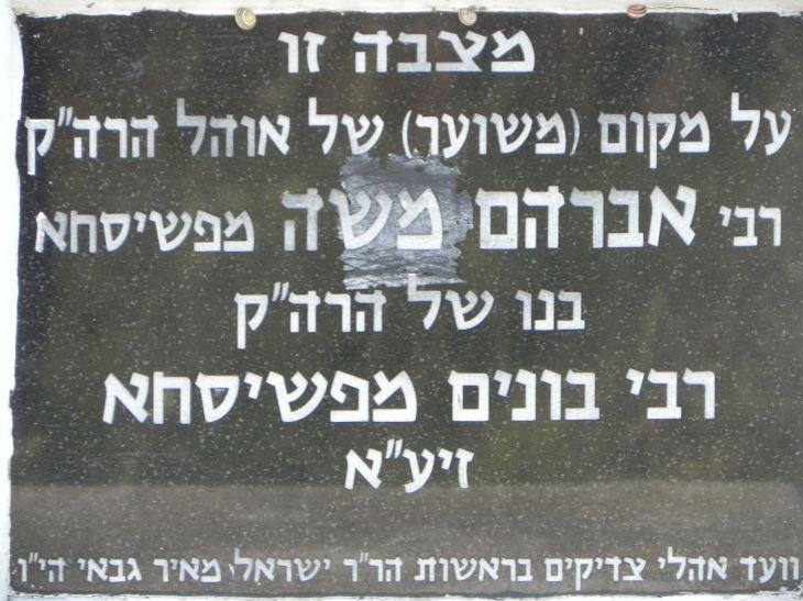 Biała Rawska - cm. żydowski (7)